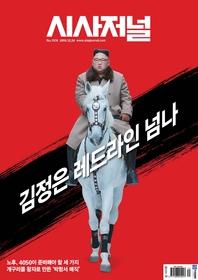 시사저널 2019년 12월 1574호 (주간지)