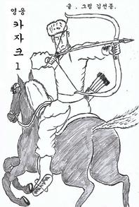 영웅카자크 1기. 1