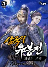 삼국지 유봉전 : 계한의 부흥. 20(완결)
