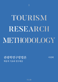 관광학연구방법론 1: 학문적 기초와 연구대상