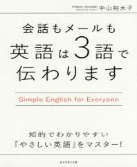 [해외]會話もメ-ルも英語は3語で傳わります SIMPLE ENGLISH FOR EVERYONE