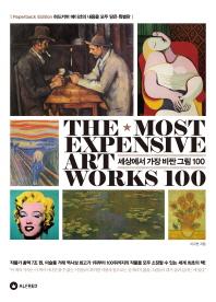 세상에서 가장 비싼 그림 100(특별판)