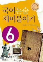 국어논술 재미붙이기 6학년