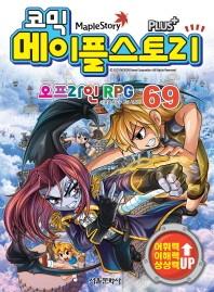 메이플 스토리 오프라인 RPG. 69(코믹)