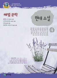 문학 현대소설(2 3학년용)(07개정)(2014)(해법)