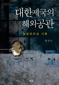 대한제국의 해외공관(나남신서 1640)(양장본 HardCover)