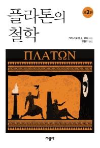 플라톤의 철학(2판)