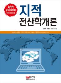 지적전산학개론(2017)(개정증보판 6판)