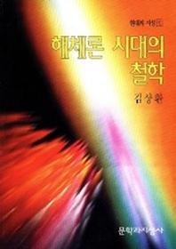 해체론 시대의 철학(현대의지성 92)