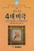 셰익스피어 4대비극(혜원세계문학 40)
