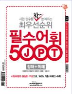 최우선순위 필수어휘 5000(JPT): 청해 독해(시험 점수를 확 높여주는)(CD1장포함)