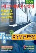 부동산공시법령(부동산TV 공인중개사)(2003)