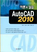AUTO CAD 2010 이론과 실습 =내부 사용감없이 깨끗합니다
