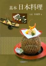 일본요리(기본)