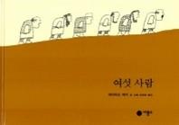 여섯사람(비룡소의 그림동화 43)