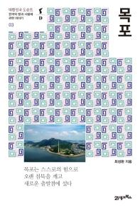 목포(대한민국 도슨트 3)