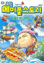 메이플 스토리 오프라인 RPG. 3 / 서울문화사 [1-620]