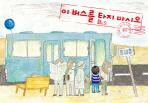 이 버스를 타지 마시오