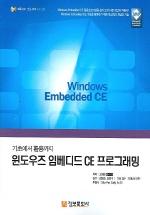 윈도우즈 임베디드 CE 프로그래밍(기초에서 활용까지)