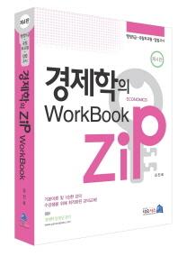 경제학의 Zip Workbook(4판)