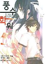 풍수학원 5(엔티노벨(NT Novel))