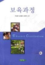 보육과정(CD1장포함)