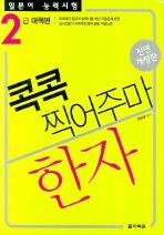 일본어능력시험 한자 콕콕 찍어주마: 2급 대책편(전면 개정판)