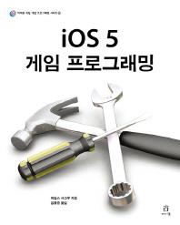 iOS 5 게임 프로그래밍(에이콘 게임 개발 프로그래밍 시리즈 22)