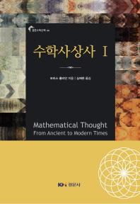 수학사상사 세트(경문수학산책 44)(전3권)