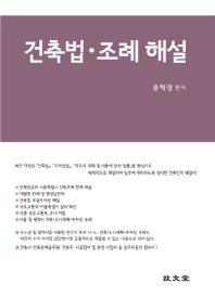 건축법 조례 해설(2020)(전면개정판)(CD1장포함)(반양장)