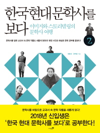 한국 현대 문학사를 보다. 2: 광복~현대
