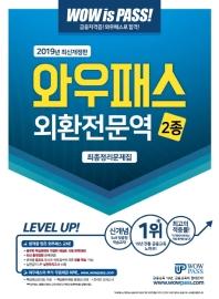 외환전문역 2종 최종정리문제집(2019)