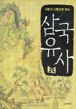 삼국유사(사진과 그림으로 보는)
