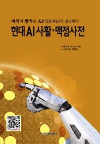 현대 AI사활 · 맥점사전