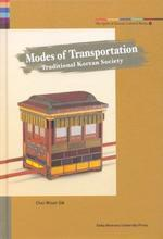Spirit of Korean Cultural Roots 20: Modes of Transportation Traditional Korean Soiety(양장본 HardCov