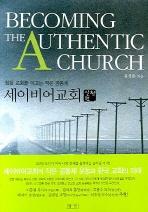 세이비어교회(실천편)
