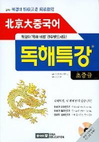 북경대 중국어 독해특강 (초중급) (CD-ROM 포함)