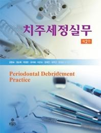 치주세정실무(2판)