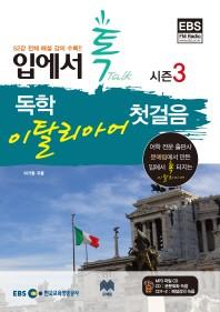 독학 이탈리아어 첫걸음 시즌3(EBS FM 입에서 톡)(CD3장포함)