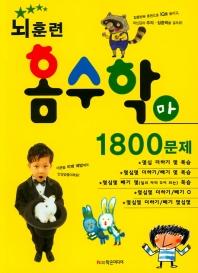 뇌훈련 홈수학 마단계 1800문제