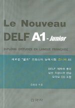 LE NOUVEAU DELF A1-JUNIOR(CD1장포함)