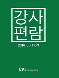 강사편람(2016 Edition)