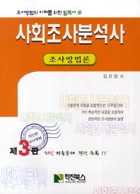 사회조사분석사: 조사방법론(3판)
