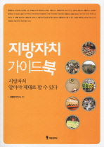 지방자치 가이드북