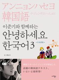 안녕하세요 한국어. 3(일본어판)(이준기와 함께하는)(CD2장포함)