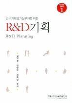 R D 기획(연구기획평가실무자를 위한)(기술경영실무서 1)(양장본 HardCover)