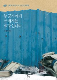 누군가에게 쓰레기는 희망입니다 --- 책 위아래옆면 도서관 장서인있슴
