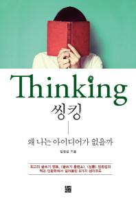 씽킹(Thinking)