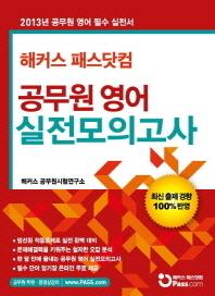 패스닷컴 공무원 영어 실전모의고사(2013)