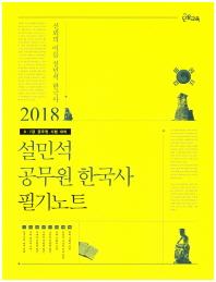 설민석 공무원 한국사 필기노트(2018)